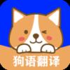 人语狗语实时翻译app精确版v1.0 智能版