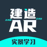 建造AR实景免费注册版v1.0.0 安卓版