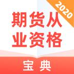 期货从业资格宝典备考指南版v1.0.0 安卓版