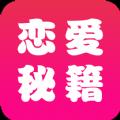 恋爱辅助器精准查找版v1.0.8 手机版