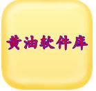 黄油软件库蓝奏云合集版v1.2最新版