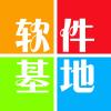 �件基地app��家福利版v2.0 安卓版