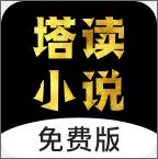 塔读小说免费精简去广告版v7.80  破解版