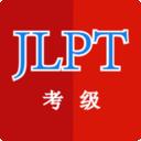 日语考级助手真题详解版v1.4.4 最新版