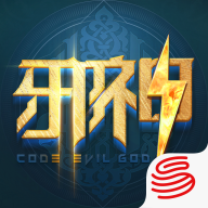 网易代号邪神完整版v1.1.1274 中文版