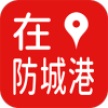 今日防城港潮汐时间表最新版v1.0.0 官方版
