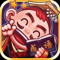 刘备猜成语游戏福利版v1.0.0 安卓版