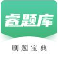 睿题库刷题宝典app最新版v1.0.1免费版