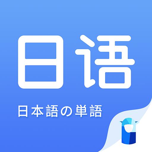 羊驼日语单词智能模式v1.1.9 安卓版