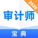 审计师宝典考试指南v1.0.0 免费版