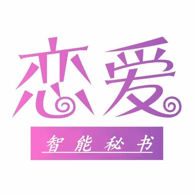 恋爱秘书app无限制版v1.0.0 安卓版