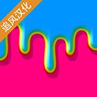 解压粘液模拟器无广告超解压版v1.2v1.2  最新版