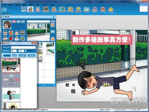 全民漫画家软件2021最新版v2.0.0 电脑版