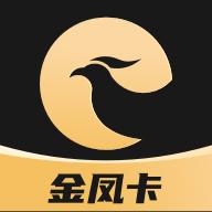 金凤卡app话费秒杀版v1.2.0 安卓版v1.2.0 安卓版