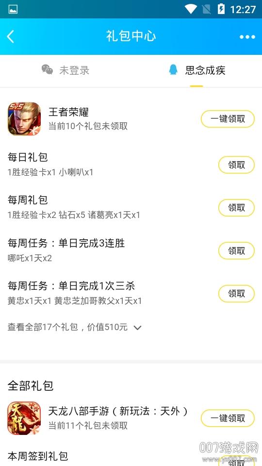 QQ实用工具箱一键注册版