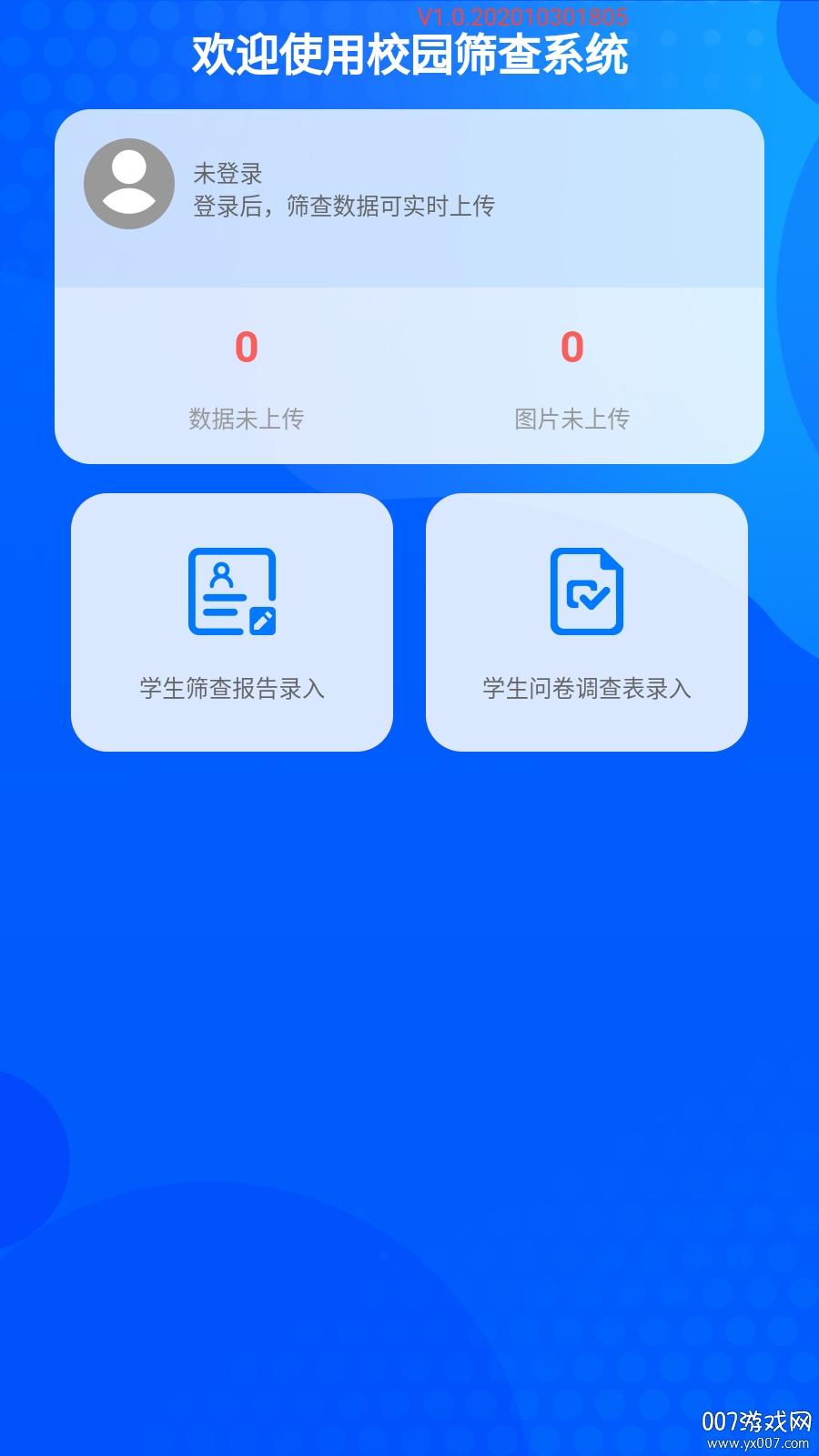 校园筛查系统最新版v1.0.202010301805 免费版