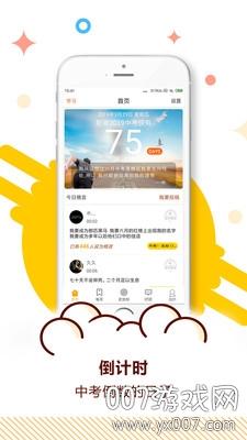 2021青岛初三中考公益大讲堂免登录版v2.1.1 安卓版