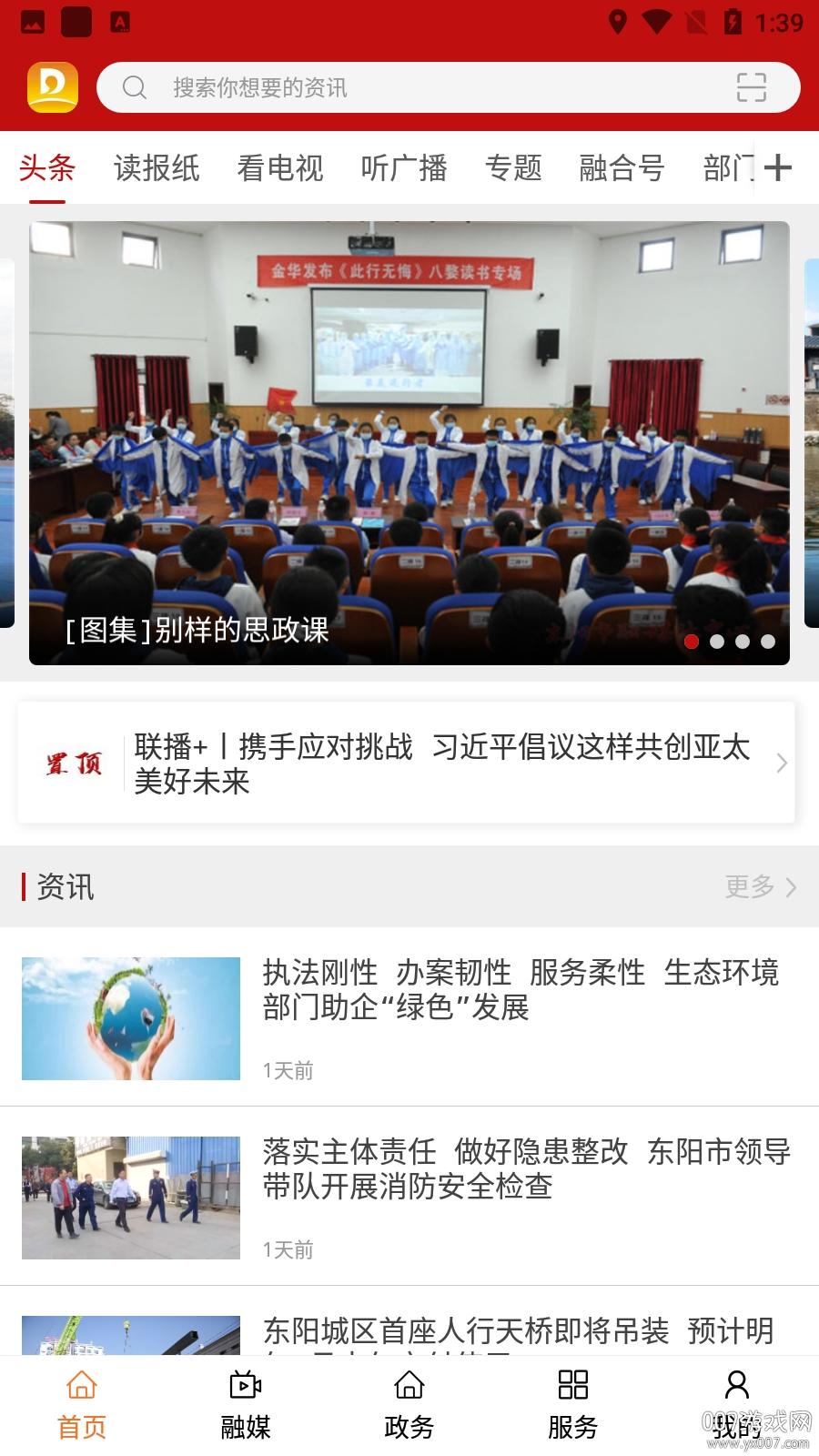 歌画东阳视频新闻版v3.0.2 手机版