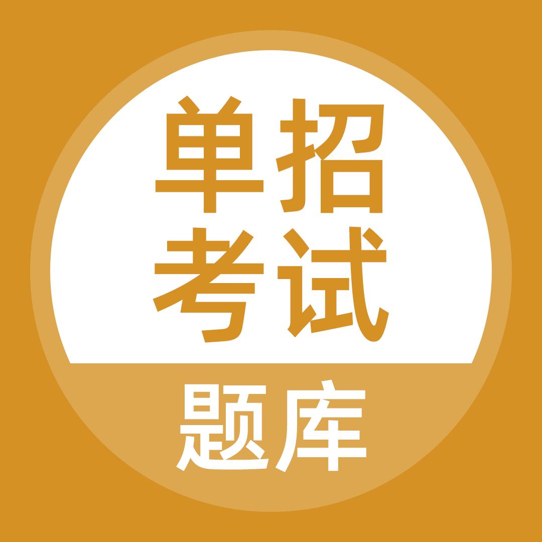 高职单招考试题库2021最新完整版v3.0.0 安卓版