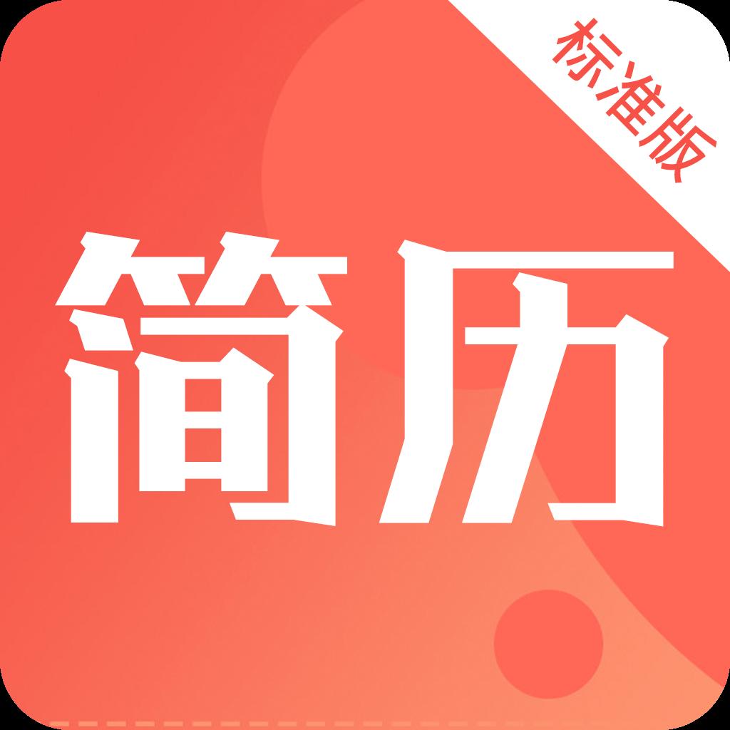 简历快制作无水印导出版v3.0.1 安卓版
