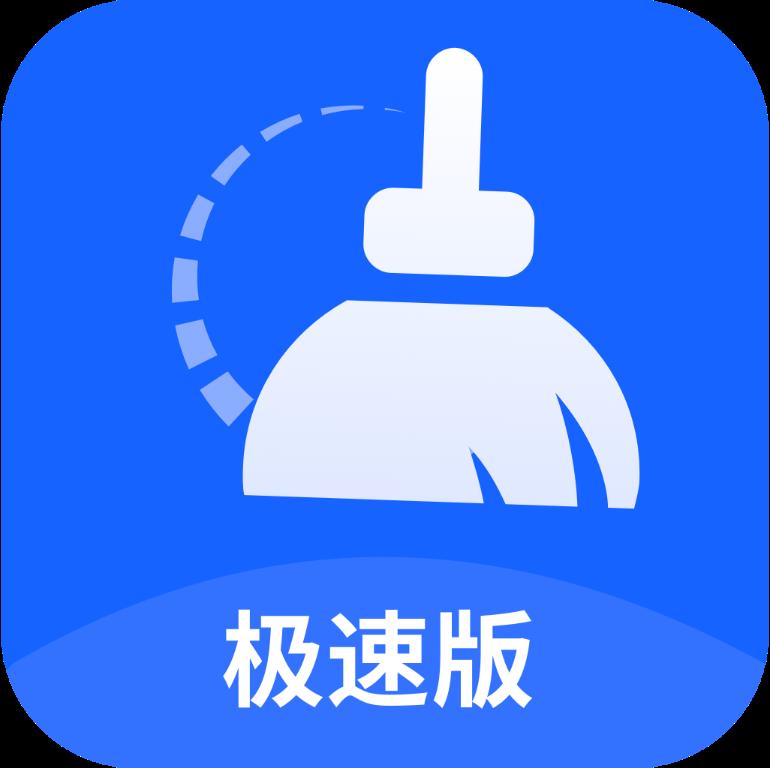 云清理大师无广告极速版v1.0.1 手机版