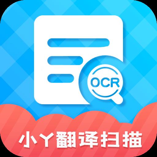 小Y扫描翻译破解版v1.5.2 最新版