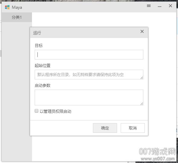 Maya快速启动工具电脑版v1.0.3 登录版
