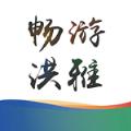 畅游洪雅行程定制版v1.0.0 特色版