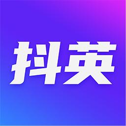 抖英英语口语进阶版v2.1.1 正式版