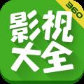 360影视大全纯净版v4.9.8 安卓版