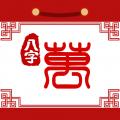 八字万年历老黄历版下载