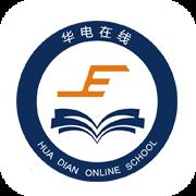 华电在线app专业版v4.10.2 手机版