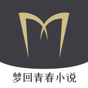 梦回青春小说去广告免费版v1.0 ios版