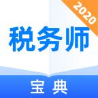 税务师宝典2021快速通过版v1.0.01 安卓版