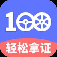 驾考100宝典全题库版v1.0.0 免费版