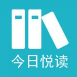 今日悦读无广告畅读版v1.0.0 免费版