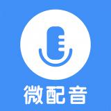 微配音app免会员破解版v1.0.0 正式版