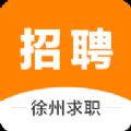 徐州招聘会2021最新版v1.0.0 安卓版