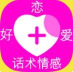 好恋爱话术情感恋爱指南版v1.1.1 免费版