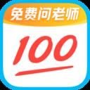 作业帮2019怀旧版v13.4.0 稳定版