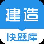建造师快题库破解版v4.9.2 激活版