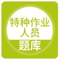 职考宝典题库app免注册版v2.3.0无需付费版