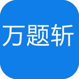 万题斩去广告清爽版v1.1.8 免费版
