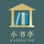 经典小书亭免会员畅读版v1.0.0 正式版