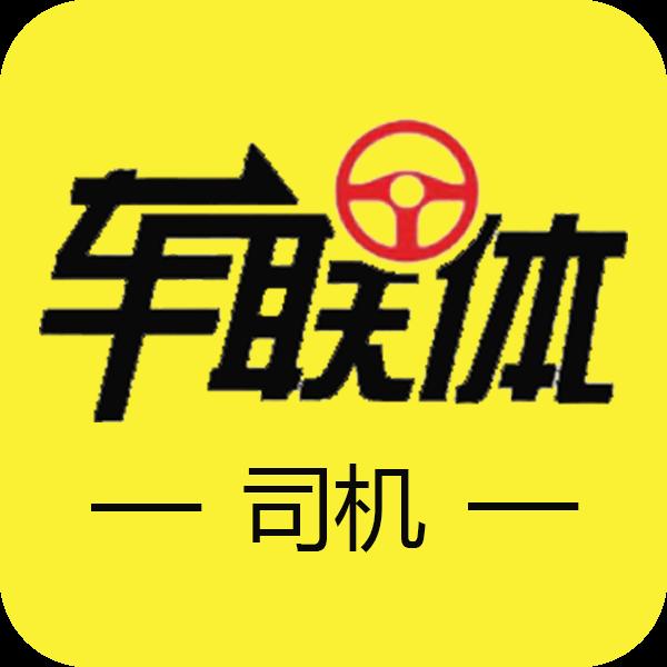 车连体司机端物流服务平台版v1.3.0 手机版