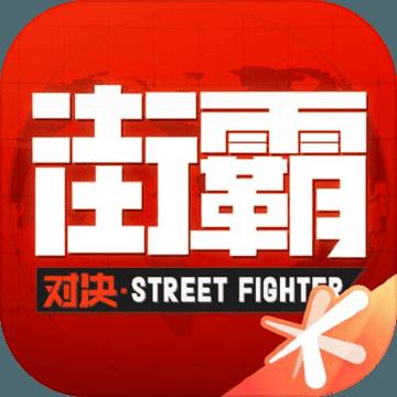 街霸对决海量礼包版v1.3.2 最新版