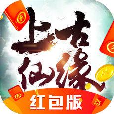 上古仙缘红包版升级得福利版v1.0.3 安卓版