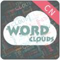 关键词云图生成器app自定义水印版v1.22最新版