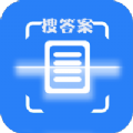 作业解题答案宝典精选版v1.1 手机版