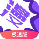 漫画人全文免费极速版v3.7.2.2 最新版